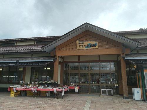 道の駅 こまつ木