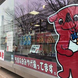 千葉のお土産やチーバくんのグッズが買えます。千葉駅から徒歩5分ほど