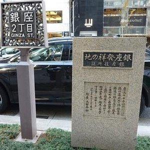 松屋銀座デパート前の中央通り沿いにあります。