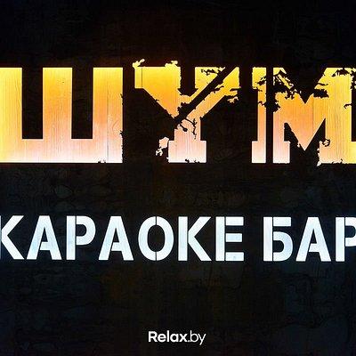"""Караоке-бар """"ШУМ"""""""
