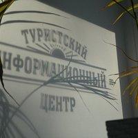 Туристский Информационный центр