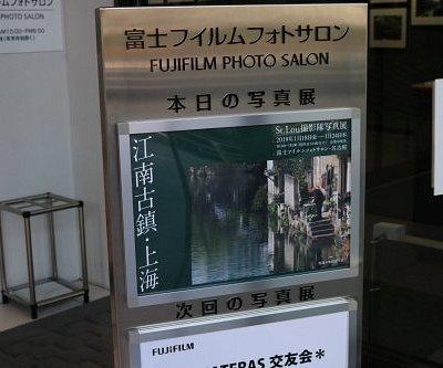 富士フィルムフォトサロン