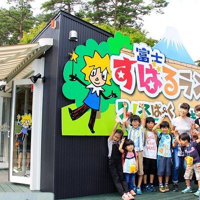 富士山の大自然の中にあるテーマパーク。小さなお子様から大人まで楽しめる