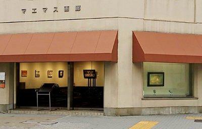 日本画、洋画を中心に扱っています。販売はもちろん買取りや売却代行も。