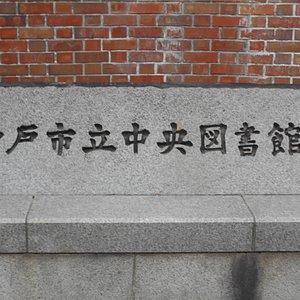 神戸市立中央図書館