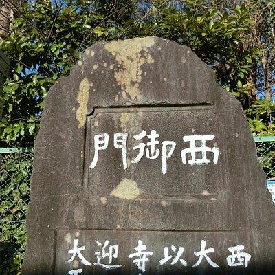西御門の文字