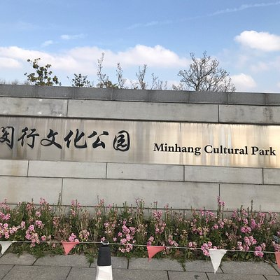 Very nice park with with trees, greens and river.  Seems popular with the locals here for morning exercise.  Park is huge with different segments of plants and foot path.  Worth visiting for foreigner for some exercises and to soak in the local culture.