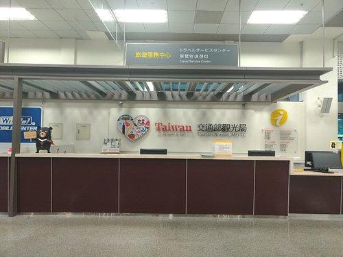 位於松山機場國際航站樓內的旅遊服務中心