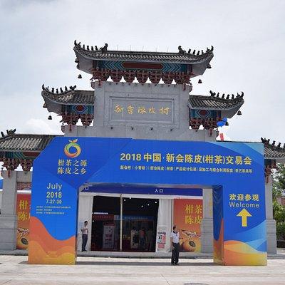 Main Entrance to Tangerine Peel Village Shopping Center
