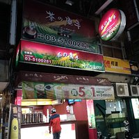 位於竹東市區的茶的魔手手搖茶飲店