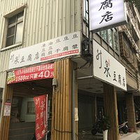 升泉豆腐豆漿店
