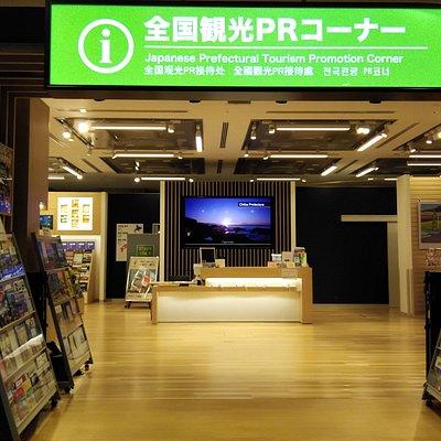 2018年4月東京都庁第一本庁舎2階から1階南側に移転しました。全国さまざまな自治体が、入れ替わりで観光、産業、物産のPRイベントを行っています。特産品の販売やポスター、写真等の展示、DVD映像の放映なども行っています。