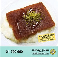 Khalil El Karout and Sons Sweets are famous for their authentic mouthwatering Knefeh that is original in its ingredients with a unique taste of the crumb layer (the knefeh layer) and the premium white cheese, you can have it in a plate, or a bun with the additional sugar syrup over it.