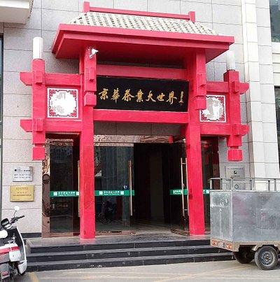 京華茶業というお茶の会社のビルの入り口 この4階です