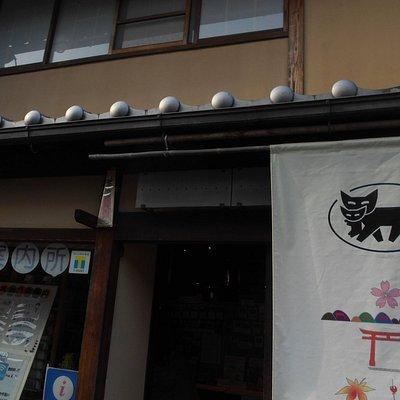 京都らしいクロネコヤマトです
