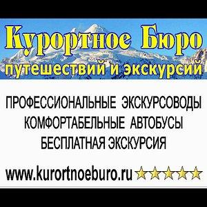 Единственная компания в г. Пятигорске которая организует абсолютно бесплатную эксккурсию по г. Пятигорску по Лермонтовским местам