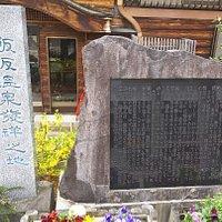 飯坂温泉発祥の地碑