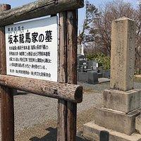 坂本龍馬家のお墓の看板