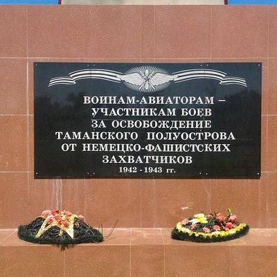 Памятник авиаторам Тамани, Тамань.