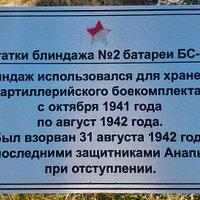 Батарея БС-464, Витязево.