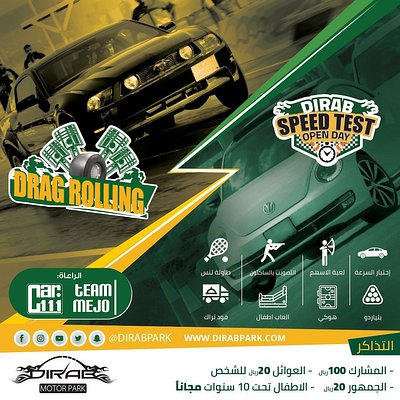 Speed week at DIRAB Park this Friday A special offer allows participants to enjoy both Drag Rolling & Speed Test in one ticket 🗓 3 May 2019