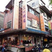 龍山寺への参道ともいえる場所にあるデザートやお汁粉の老舗です