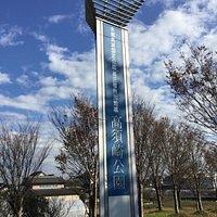 高須崎公園