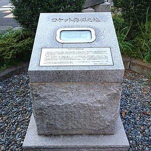 ロケット発祥の地碑
