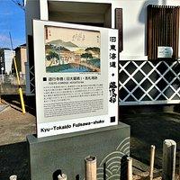 江島神社一ノ鳥居跡・高札場跡の浮世絵と説明板