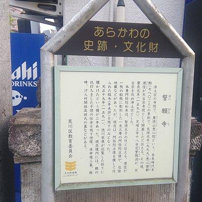 誓願寺ご由緒
