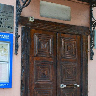 Рязанский музей путешественников. Вход в музей с улицы