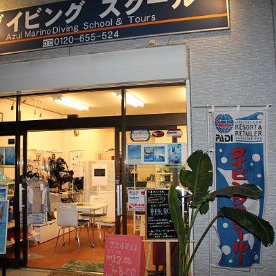 アズールマリノの店舗。最寄り駅は航空公園駅か新所沢駅です。
