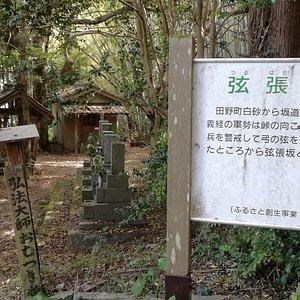 竹林の遍路道が終わるあたりに弦張坂があります