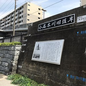 小名木川かさ上げ護岸の歴史