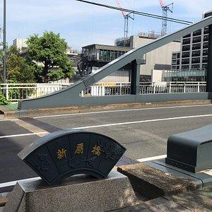 猿江船改番所跡