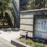 乃木坂駅の近くです