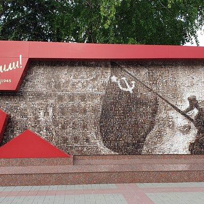 """Ставрополь. Мемориальное панно """"Мы победили!"""""""