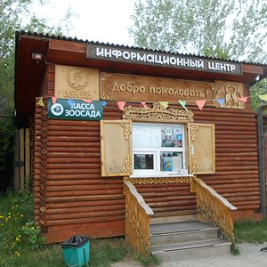 Irkutsk Zoo, located in the Botanical Garden of ISU. We are about to get our ticket and go into the Zoo.