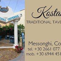 Kostas Traditional Taverna @Mesonghi Corfu