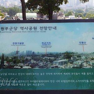 View from Itaewon Bugundang