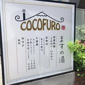 Cocofuro ますの湯