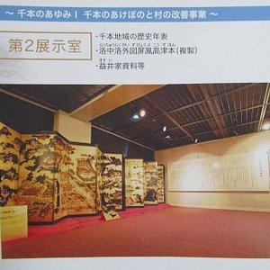 第2展示室です