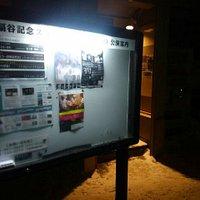 地下入口前の看板~札幌演劇シーズン2019冬「父と暮らせば」