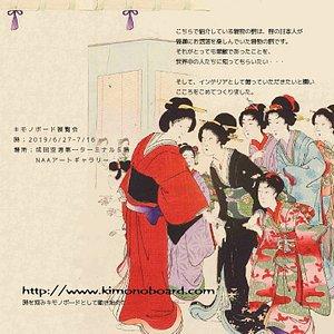 成田空港第一ターミナル5階(フードコーナー、展望台横) NAAアートギャラリーブースにてキモノボード展開催します。 着物の柄ってまさしくアート。 日本の町のあちこちで見かけた着物をアートににてみました。 フードコーナ、展望台にお越しの際はぷらり立ち寄ってください♥ 2019/06/26-07/16