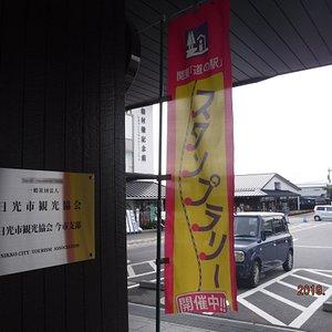 道の駅ニコニコ本陣