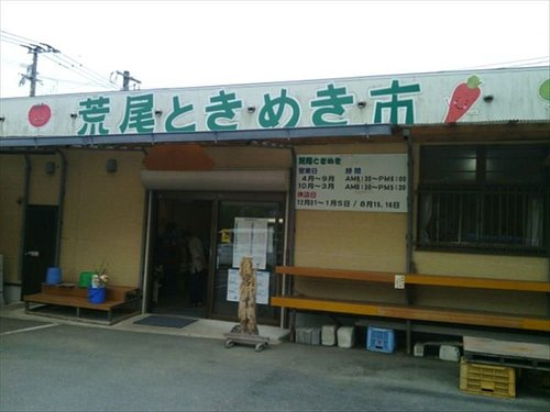 大きな直売所ではありませんが、地元地域の新鮮な野菜等が売られています。