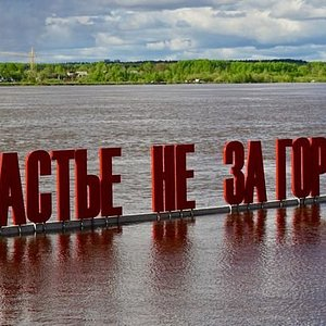 Spring classic of Perm