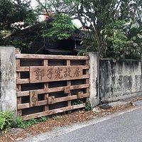 Kuo Tzu Chiu house