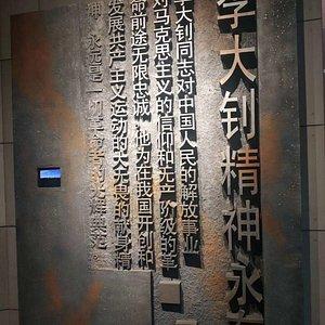 Dazhao Li Memorial Hall & his former residence