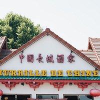 La Muraille de Chine - gastronomie cantonaise et chinoise